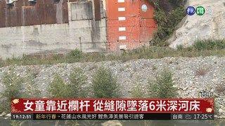19:51 2歲女童飯店頂樓墜落河床 傷重不治 ( 2019-02-09 )