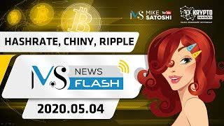 NewsFlash | 04.05.2020 | Bitcoin Hashrate ATH, Chiny, USA, Ripple płaci MoneyGram