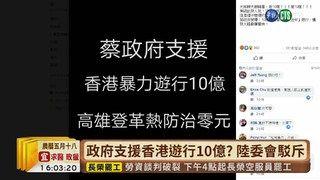 16:22 【台語新聞】政府支援香港遊行10億? 陸委會駁斥 ( 2019-06-20 )