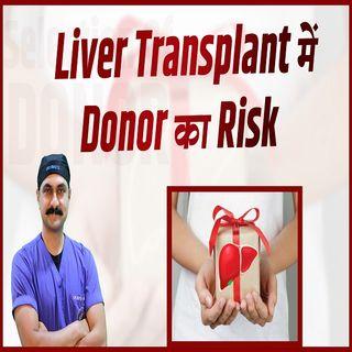 Liver Transplant में Donor ka risk कितना होता हैं? Selection Criteria -Living Donor Liver Transplant