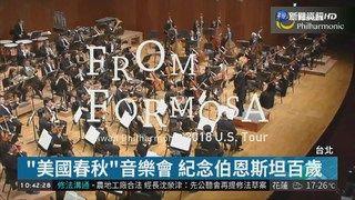 """10:53 呂紹嘉.林昭亮攜手 """"美國春秋""""音樂會 ( 2018-12-21 )"""