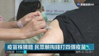 14:29 流感自費疫苗傳缺貨 恐500萬人打不到 ( 2018-10-26 )