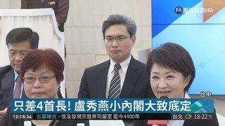13:30 盧秀燕第4波小內閣 定案13首長名單 ( 2018-12-16 )