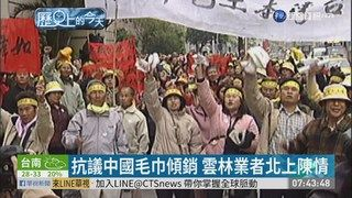 14:10 抗議中國毛巾傾銷 雲林業者北上陳情 ( 2019-06-22 )