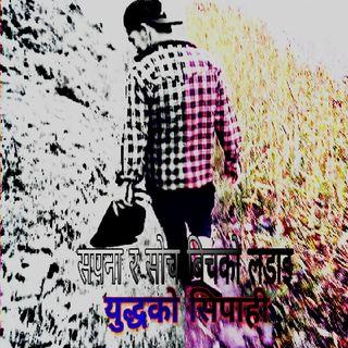 New NEPALI RAP SONG युद्धको सिपाही BY R-REAYZ