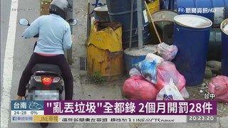 """21:29 台中亂丟垃圾""""熱點"""" 環保局錄影揪凶 ( 2019-05-21 )"""
