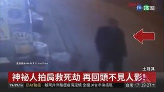19:50 神祕人拍肩救死劫 再回頭不見人影! ( 2019-03-08 )