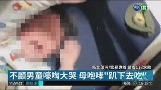 12:35 男童遭醉母狠揍 網友衝現場討公道 ( 2019-02-22 )