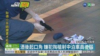 08:49 北市三溫暖傳槍響 62歲泊車員中彈亡 ( 2019-06-17 )