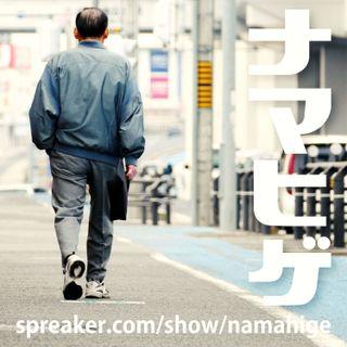 20190407 ナマヒゲ【 SIDE-B 】