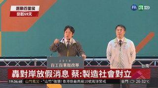 20:29 蔡主席.賴清德合體 替黃偉哲站台 ( 2018-09-16 )