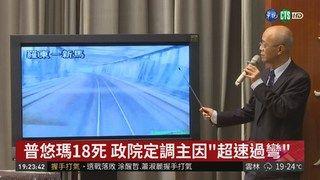 """19:37 普悠瑪18死 政院定調主因""""超速過彎"""" ( 2018-11-26 )"""