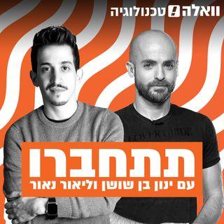 תתחברו – פרק 2: פיקסל 6, חידוש בוואטסאפ ומתי דיסני פלוס יגיע לישראל?