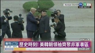 19:25 川普一則推文 促成美韓朝歷史會晤! ( 2019-06-30 )