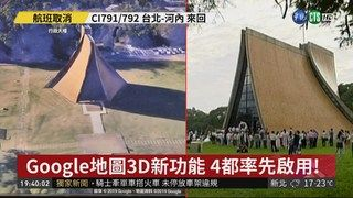 "20:14 Google地圖3D功能 建築物""站起來"" ( 2019-02-13 )"