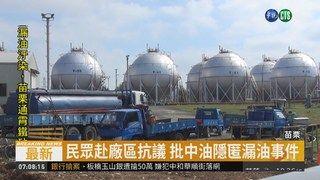 08:58 中油鐵砧山礦場管線破裂 漏油5千公升 ( 2019-03-05 )
