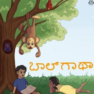 Karnataka Rajyotsava Special Episode