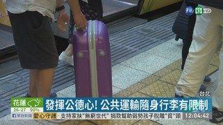 13:16 夫婦帶6件行李遭拒! 與列車長爆口角 ( 2019-04-27 )