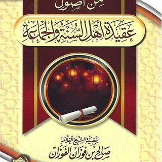 من_أصول_عقيدة_أهل_السنة_و_الجماعة 01 _ Abu aman muhammad ali