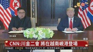 19:58 川金二會 CNN:將在越南峴港登場 ( 2019-02-02 )