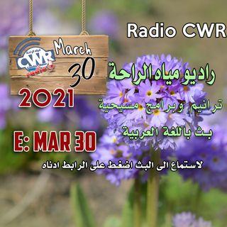 آذار 30 البث العربي 2021 / اضغط  هنا على الرابط لاستماع الى البث