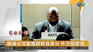 08:35 WHO舉行執委會 3友邦為台仗義執言 ( 2019-01-28 )