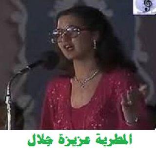 best songs aziza galal - اجمل اغانى عزيزة جلال
