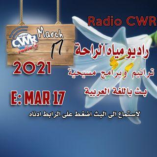آذار 17 البث العربي 2021 / اضغط  هنا على الرابط لاستماع الى البث