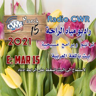 آذار 15 البث العربي 2021 / اضغط  هنا على الرابط لاستماع الى البث