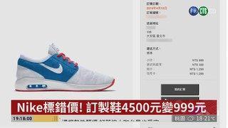 20:17 Nike標錯價! 訂製鞋4500元變999元 ( 2019-04-11 )