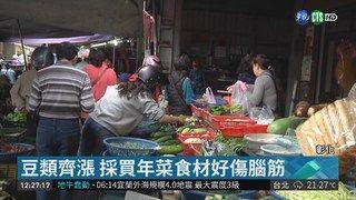 13:18 年前菜價漲 高麗菜1顆竟要價80元 ( 2019-01-31 )