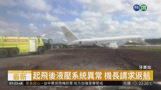 14:52 牙買加客機迫降衝出跑道 6人傷 ( 2018-11-10 )