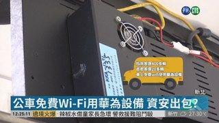 13:01 新北公車Wi-Fi用華為設備 資安出包? ( 2019-04-09 )