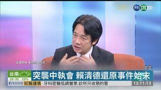 """13:20 綠營初選! 賴清德提""""三個如果""""背三大罪 ( 2019-05-24 )"""