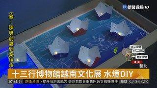 09:35 越南文化展 體驗越式中秋放水燈 ( 2018-09-25 )