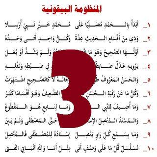 Lines 9-12 of the Bayqooniyyah Poem