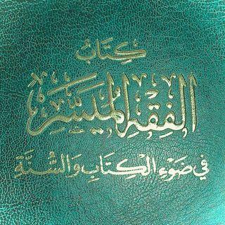 Al-Fiqh Al-Muyassar-The Book of Fasting