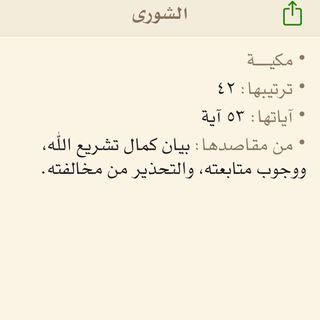 سورة الشورى | القارئ مشاري العفاسي