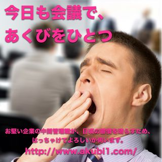 今日も会議で、あくびをひとつ
