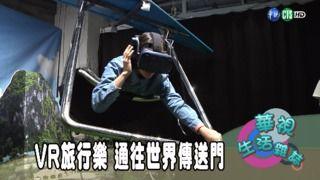 13:15 VR旅行樂 通往世界傳送門 ( 2019-02-01 )