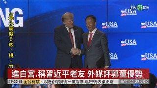 20:24 郭台銘參選2020 國際媒體爭相報導 ( 2019-04-18 )