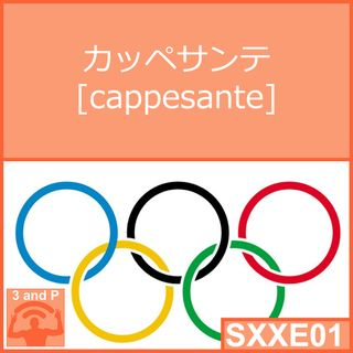 SXXE01 - カッペサンテ [Cappesante]