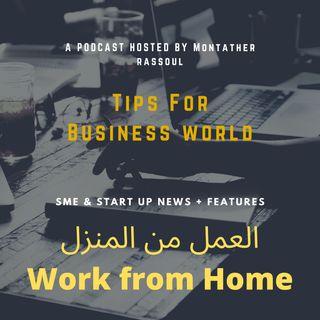 العمل من المنزل نصائح