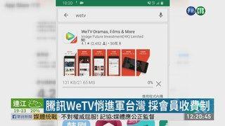 13:06 OTT業者搶灘 騰訊WeTV透過港商登台 ( 2019-05-13 )