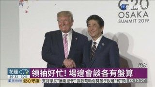 20:57 大阪G20登場 美中貿易戰成焦點 ( 2019-06-28 )