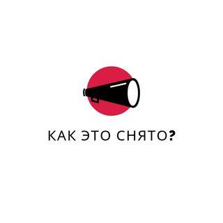 """Выпуск 1. Как снимали """"Король Лев"""""""
