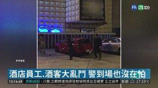13:02 拚治安 蘇揆:特種店再鬥毆換警局長! ( 2019-03-07 )