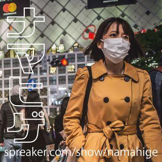 20180923 ナマヒゲ【 SIDE-B 】