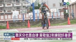 20:01 首度參加極限單車賽 國二生勇奪冠軍 ( 2019-05-06 )