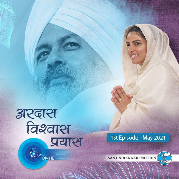 Ardas Vishwas Paryas: May 2021 1st Episode -Voice Divine: The Internet Radio
